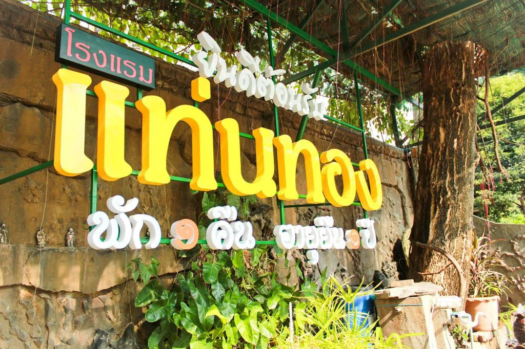 Other Thanthong Hotel