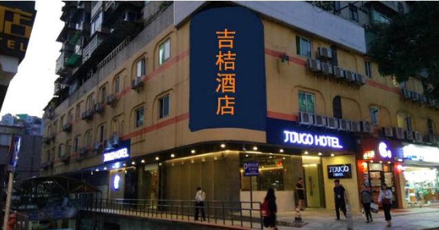 jiju hotel jiangtai metro station vanke li guangzhou in china room rh agoda com