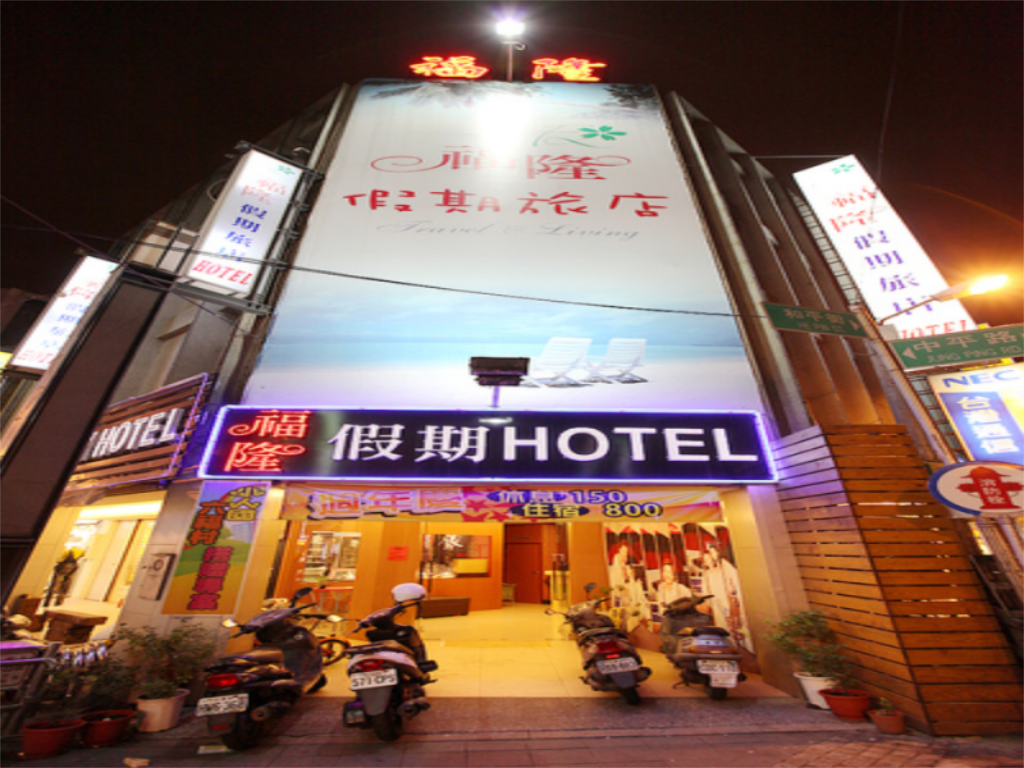 福隆假期旅店 (Fulong Holiday Hotel)