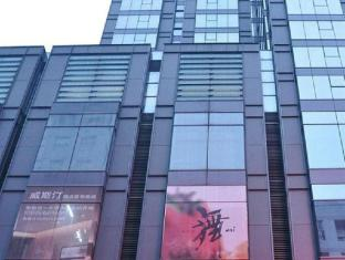 Gomine Apartment NingBo Yinyi Global Center