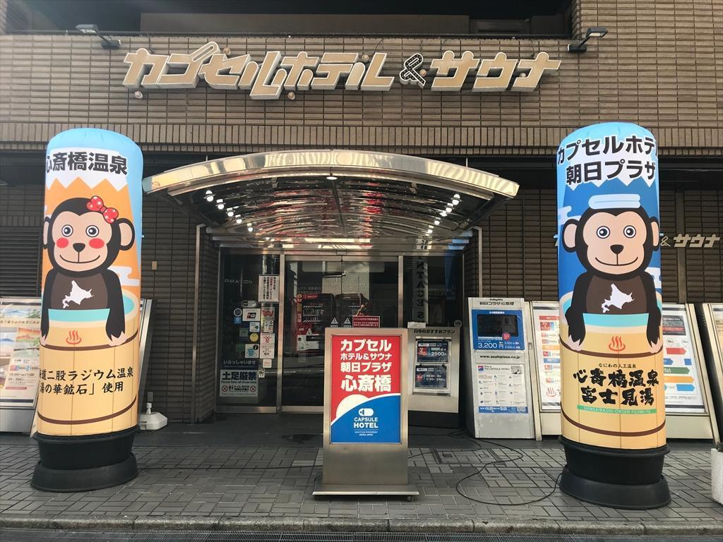 Capsule Hotel Asahi Plaza Shinsaibashi in Osaka - Room Deals