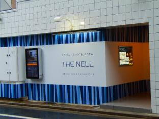 Capsule Hotel&Spa The Nell