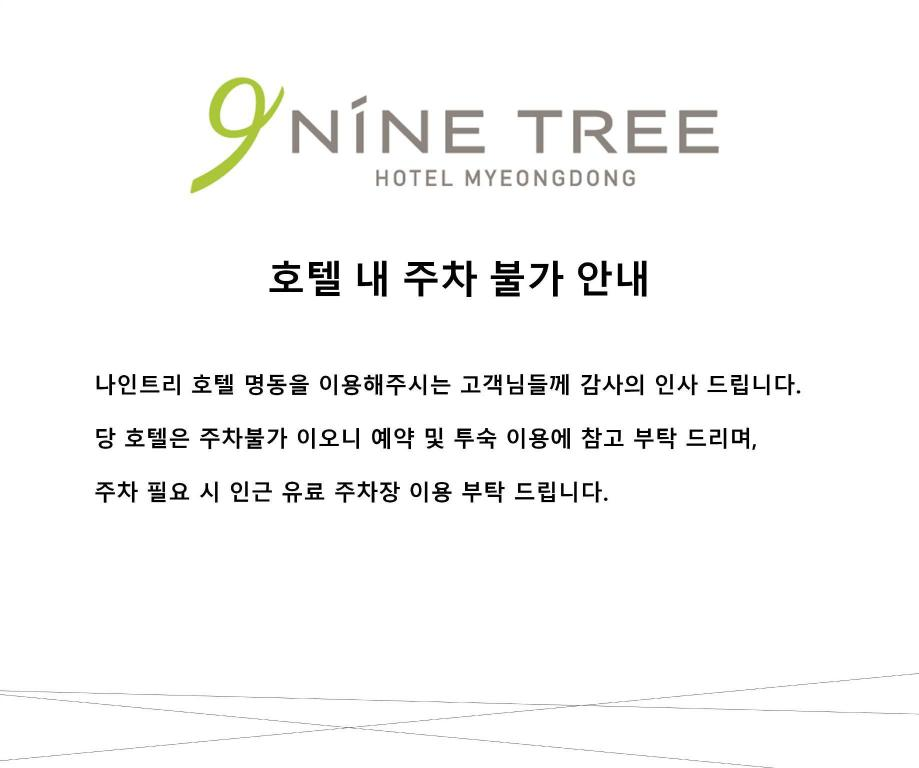 Deluxe Twin Nine Tree Hotel Myeong-dong