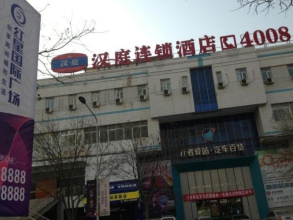 More about Hanting Hotel Lanzhou Yantan Gaoxin District Branch Inns & Hotels