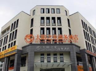 Kunshan Sunshine Business Hotel