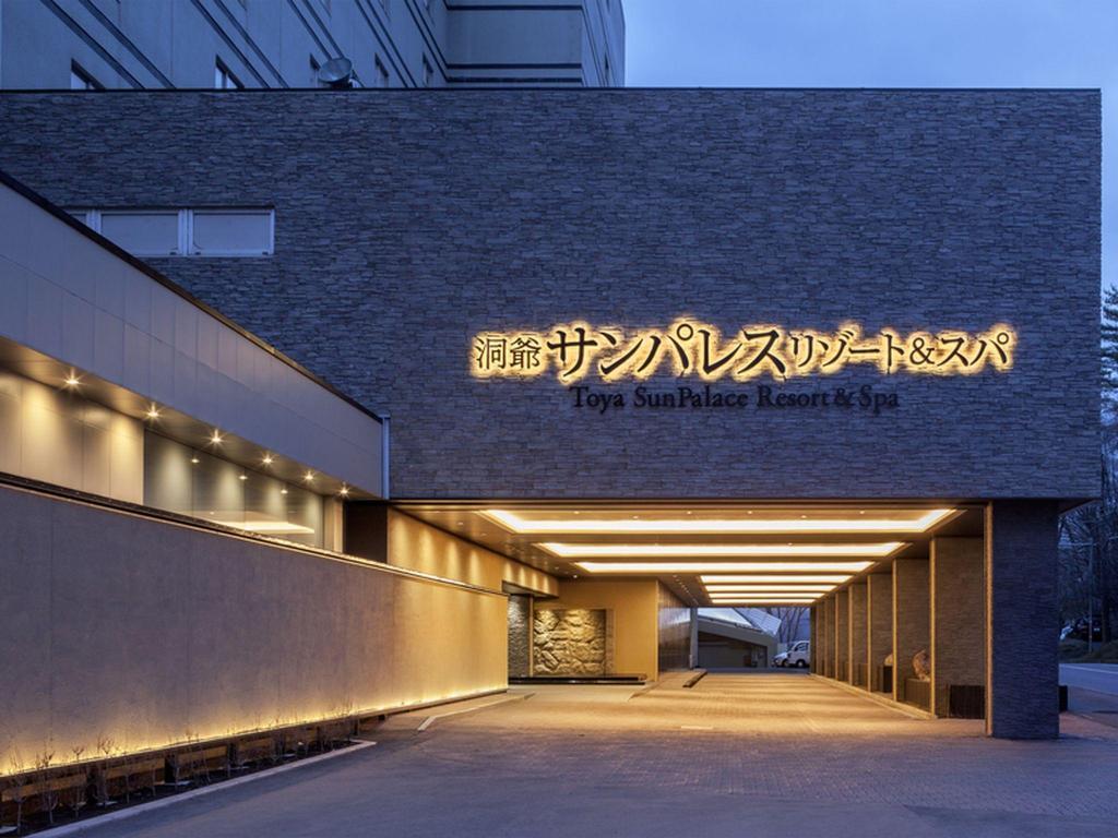 Toya Sun Palace Resort & Spa in Noboribetsu - Room Deals, Photos & Reviews