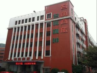 Xiamen Ming Tien Inn Siming Branch