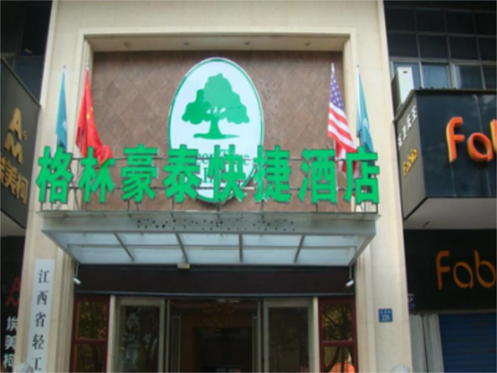 Pohled zvenku Green Tree Inn Nanchang Train Station Luoyang Road Hotel