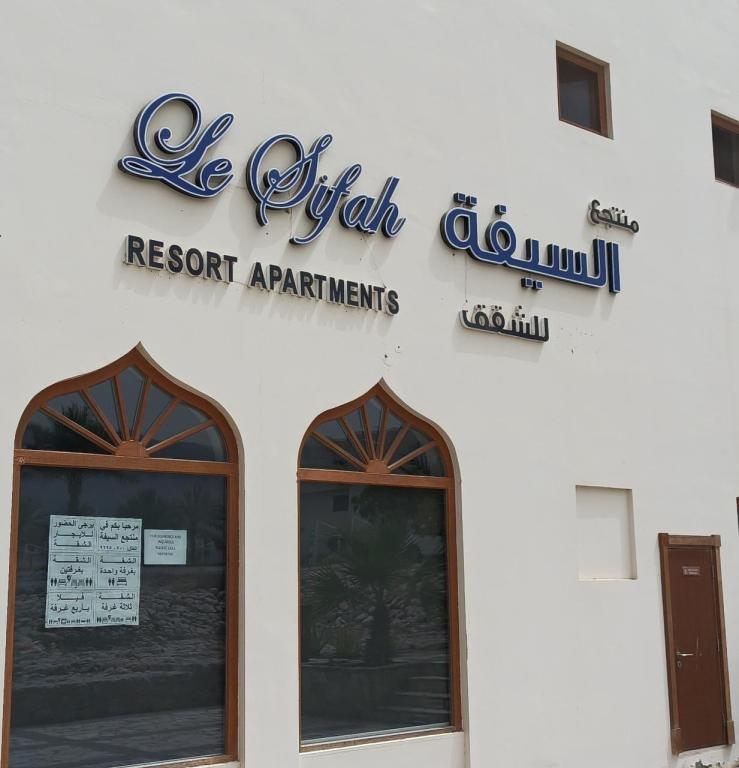 Le Sifah Resort Apartment
