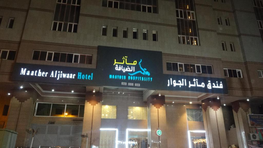 Maather Al Jiwaar Hotel in Mecca - Room Deals, Photos & Reviews
