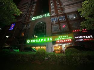 Xiamen Easy Inn Lianqian West Road Branch