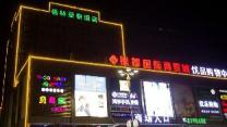 GreenTree Inn Jinan Jiyang Bus Station Express Hotel