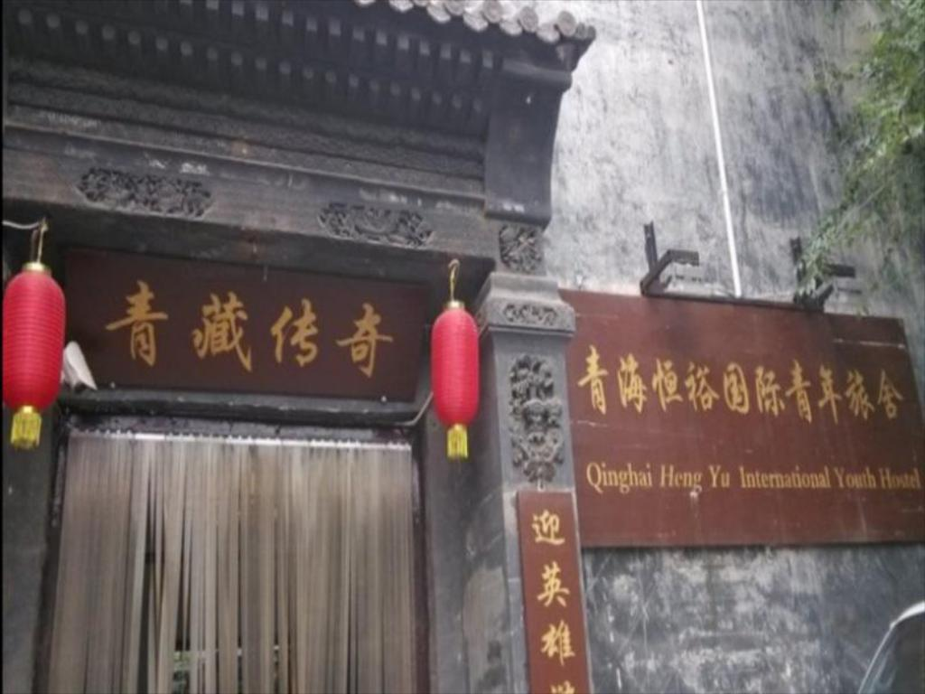Qinghai Heng Yu International Youth Hostel