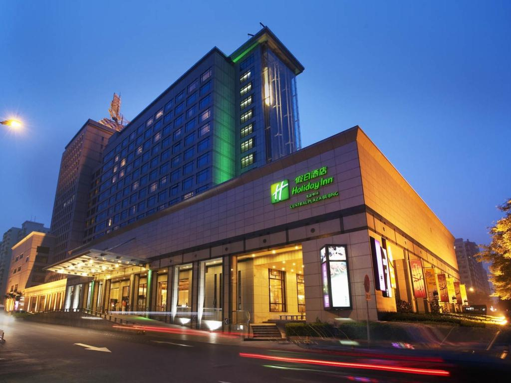 北京中环假日酒店 (Holiday Inn Central Plaza Beijing)