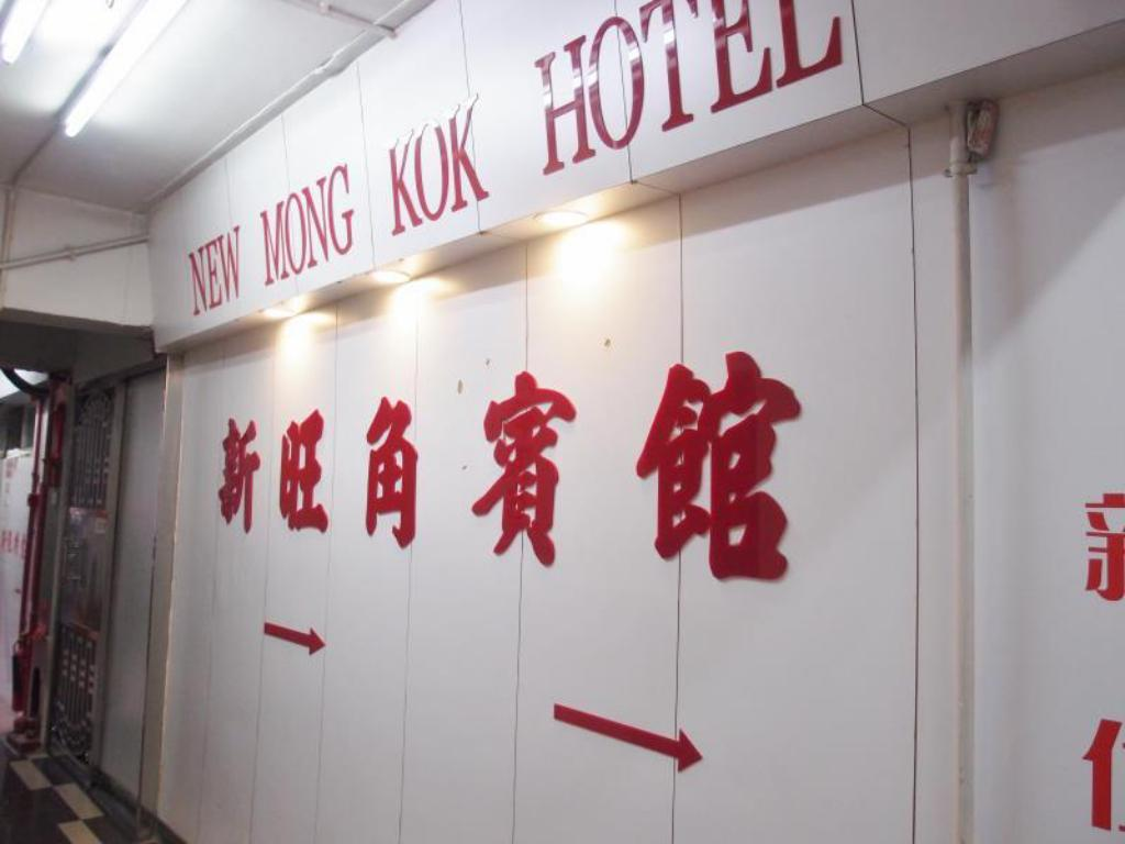 Entrance New Mong Kok Hotel