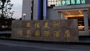 Wuxi America's Best Jinting International Hotel