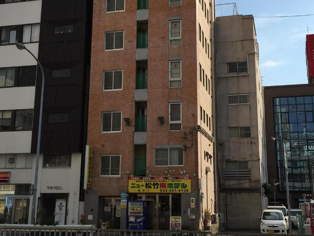 新松竹梅飯店 (New Shochikubai Hotel)