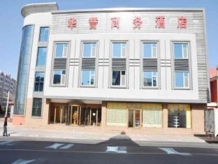 Weihai Huayu Business Hotel