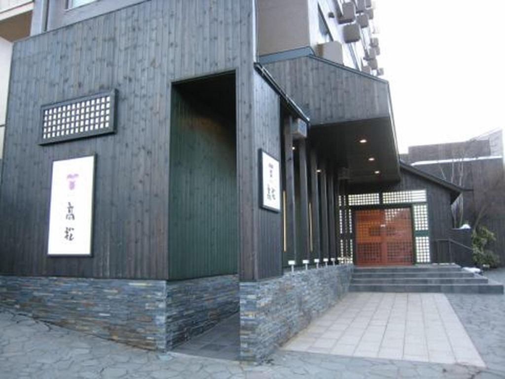 Goto 草津 温泉