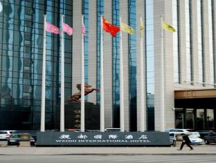Datong Weidu International Hotel Datong