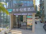 Xana Lite Zhanjiang Sea View Road Branch