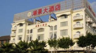 Quanzhou Lakeview Hotel