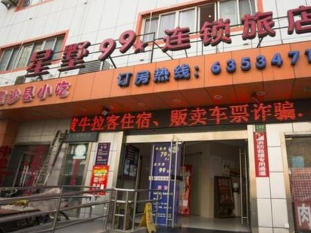 入口 星墅99旅店上海火車站店 (Stars 99 Motel Shanghai Railway Station Branch)