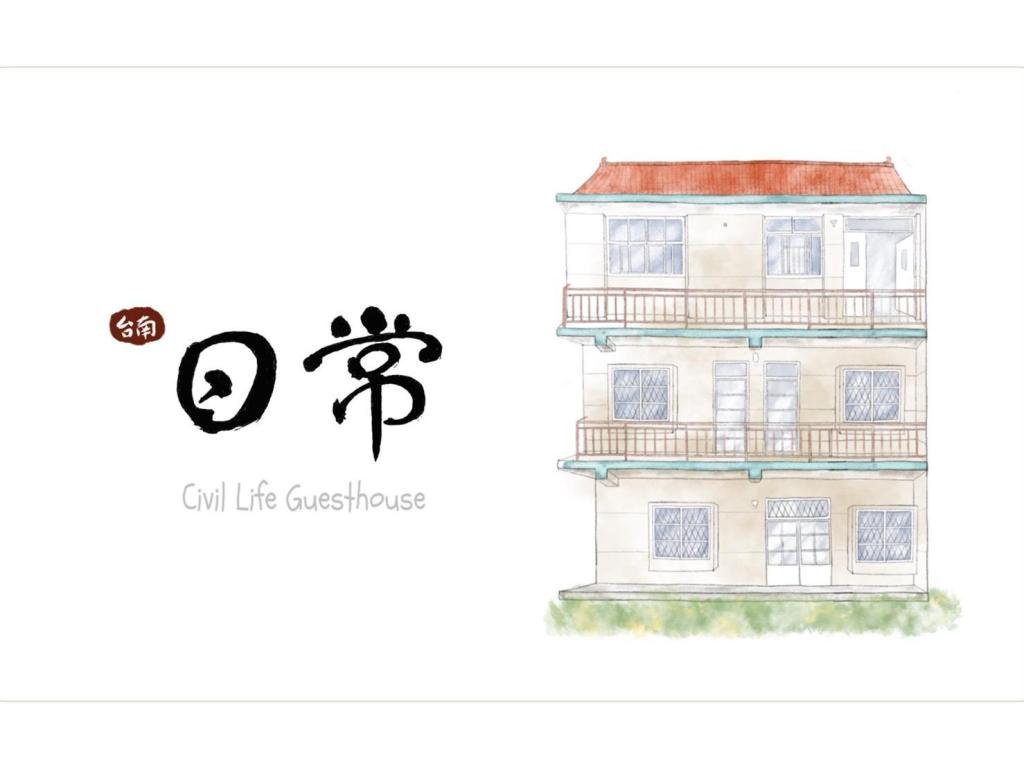 Civil Life Guesthouse