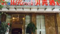 Shell Tongren Shiqian County Wenquan Avenue Yanzi Rock Hotel