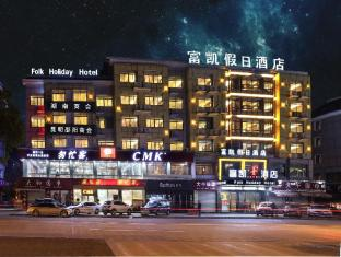 Yiwu Fukai Holiday Hotel
