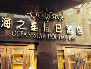 Ocean Star Holiday Inn