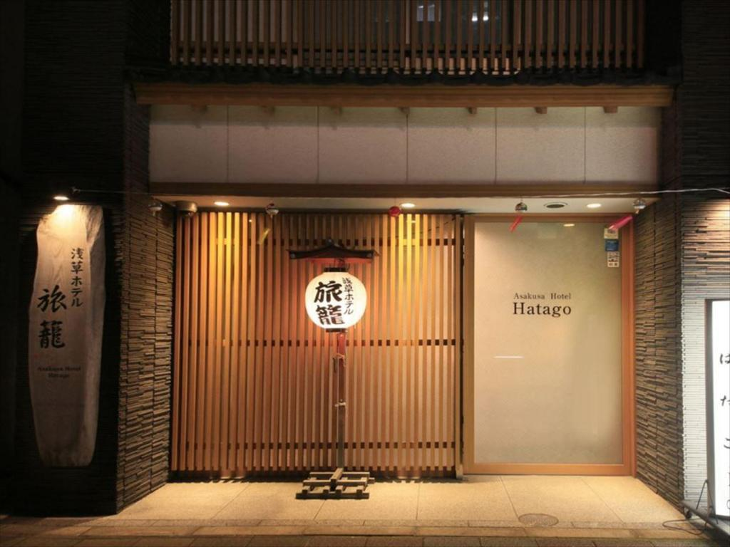 More about Asakusa Hotel Hatago