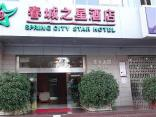 Spring City Star Hotel Jifeng Branch