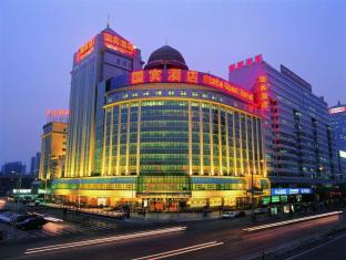 The Presidential Hotel Beijing