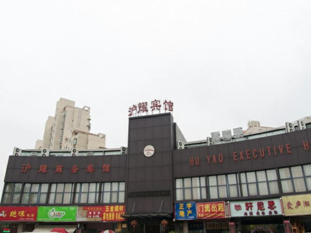 Huyao Hotel Minhang Economic Development Zone Shanghai