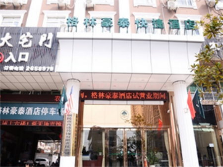 Buitenkant Green Tree Inn Tongling North Yian Road Fortune Plaza Express Hotel