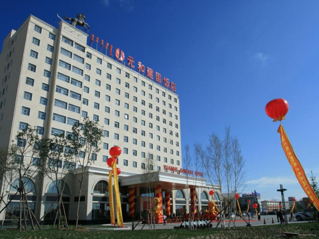 More about Yuanhe Jianguo Hotel