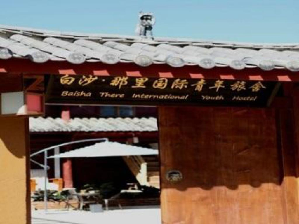 Exterior view Lijiang Baisha There International Youth Hostel