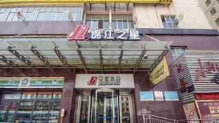 Jinjiang Inn Wu Si West Road Xinning
