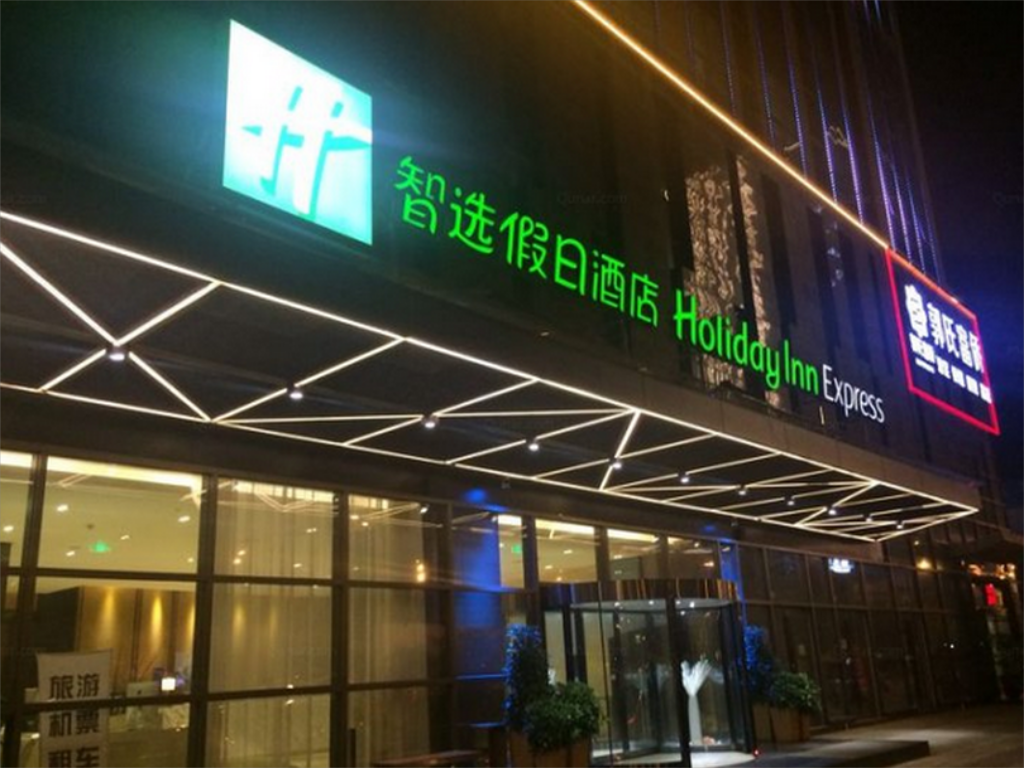 Holiday Inn Express Chengdu West Gate