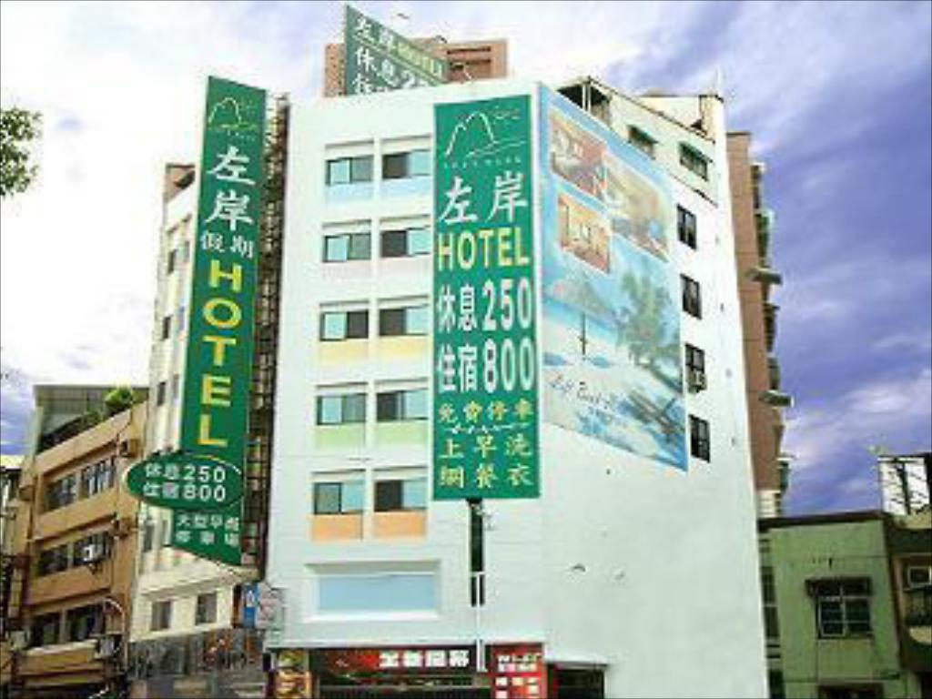 左岸假期旅店Left Bank Hotel