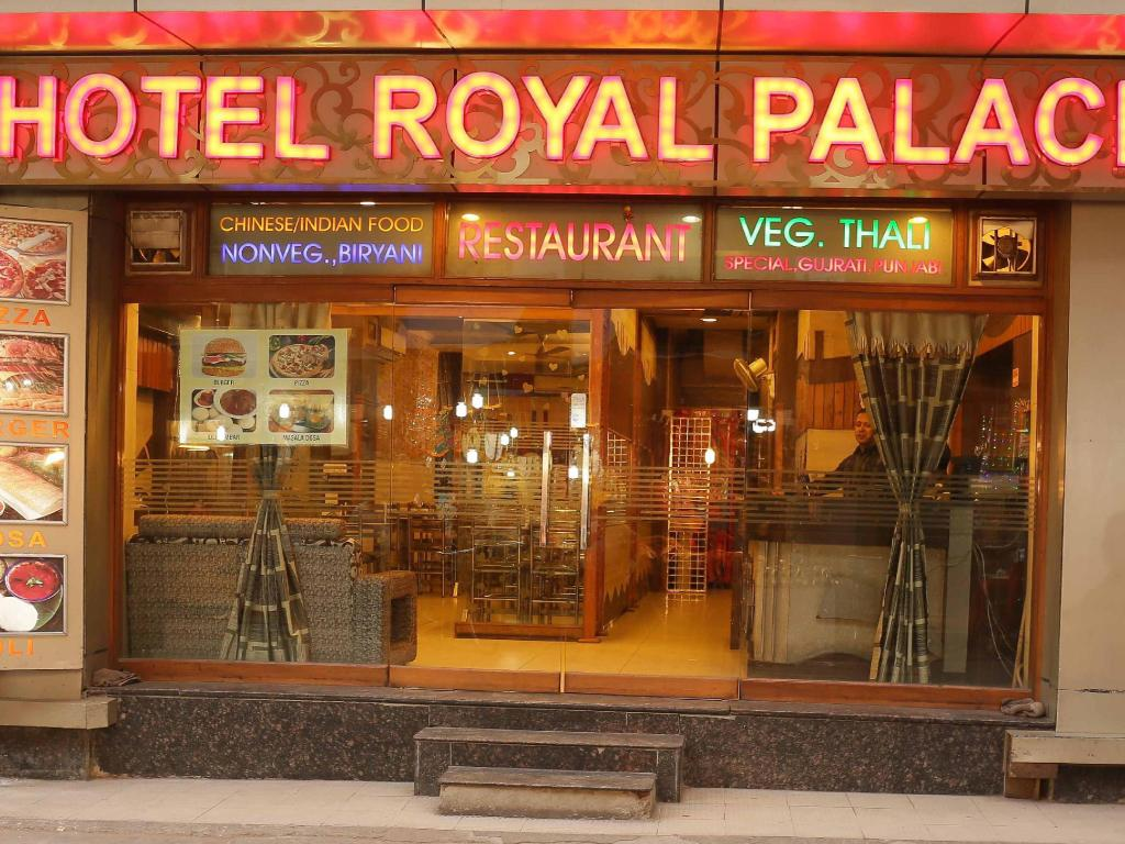 皇家宫殿酒店 (Hotel Royal Palace)