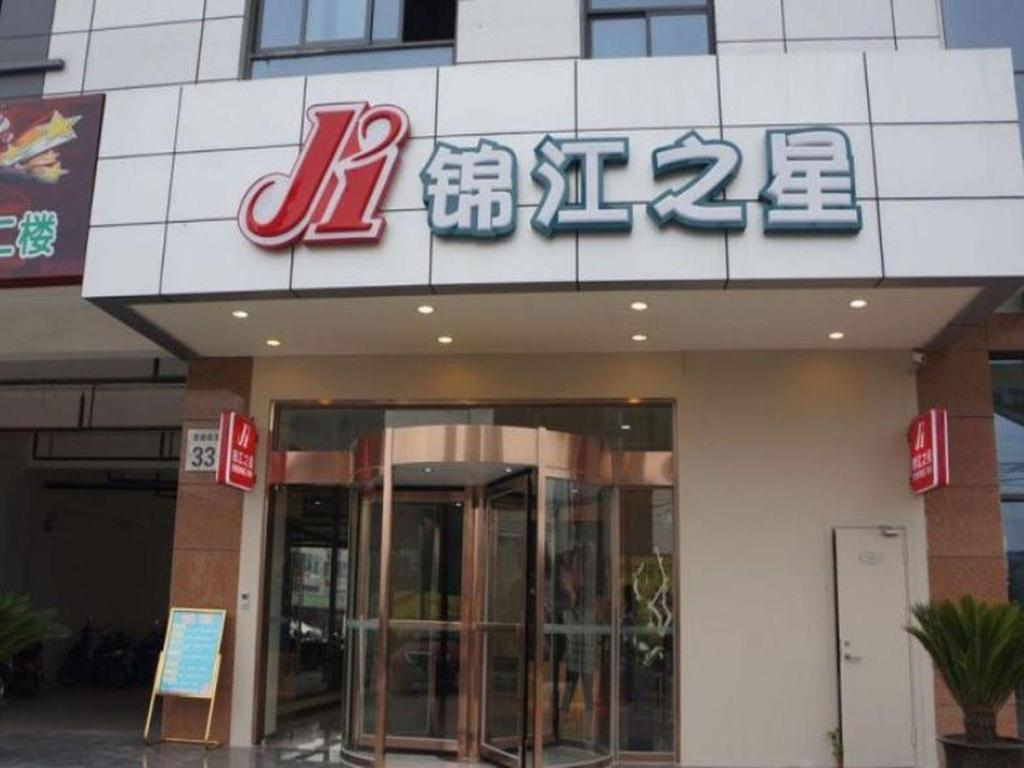 More about Jinjiang Inn Suzhou Weitang North High-Speed Railway Station