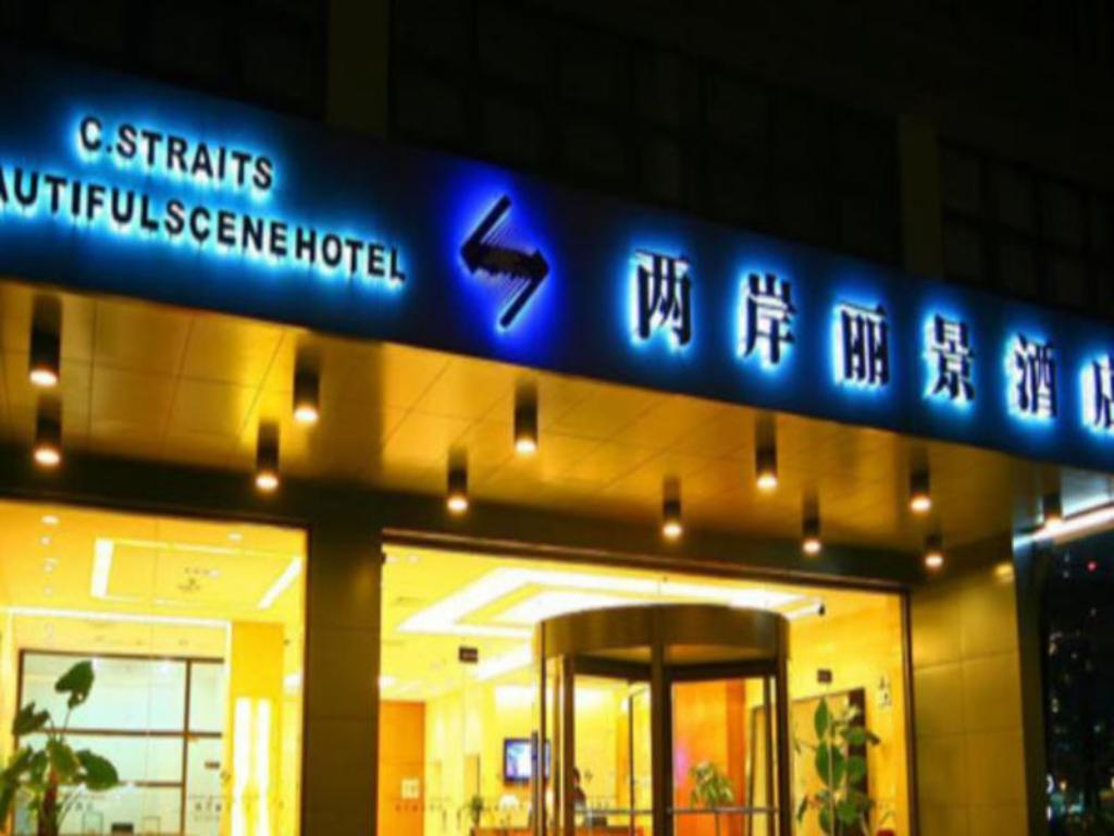 昆山两岸丽景酒店 (Kunshan C.Straits Beautiful Scene Hotel)