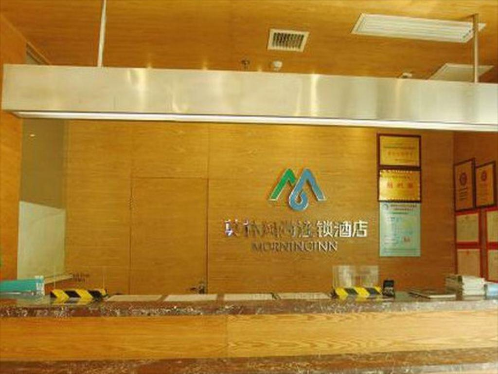 Εσωτερική όψη Morninginn Lengjiang No.2 Branch