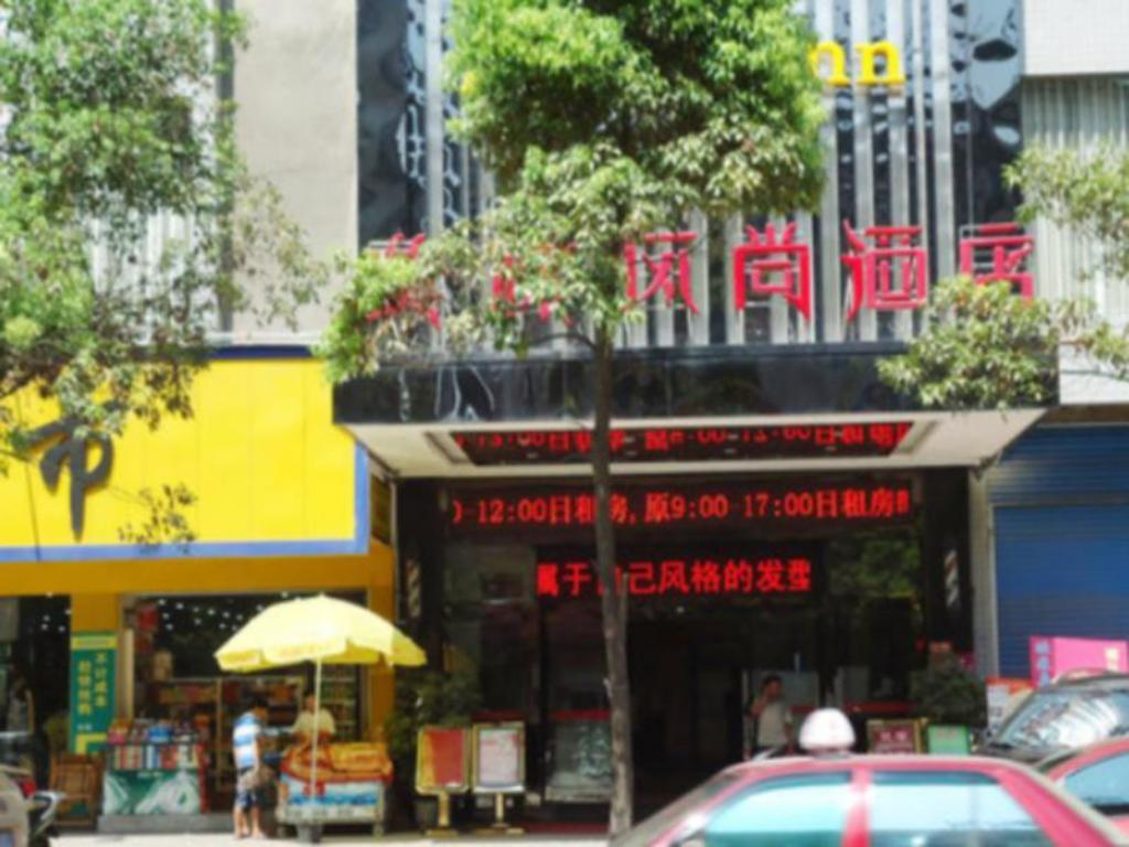 Exterior view Morninginn Xinhua Branch