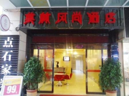 入口 莫林风尚长沙望城店 (Morninginn Changsha Wangcheng Branch)