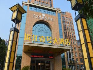 Yichang Riverside No.1 Hotel