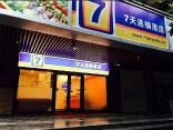 7Days Inn Guangzhou Jiangnan West Metro Station Branch