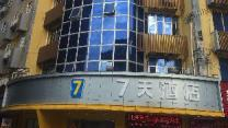 7Days Inn Shenzhen Longgang Nanlian Metro Station Branch
